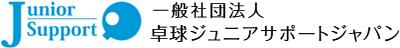一般社団法人卓球ジュニアサポートジャパン